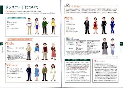 飛鳥Ⅱ② ドレスコード